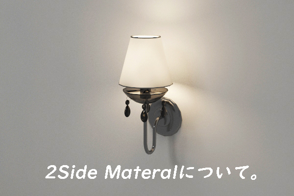 3dsmax V-ray 2sided materialについて!!