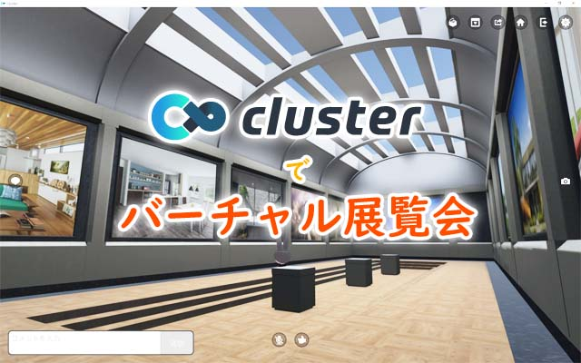 culusterでバーチャル展覧会!