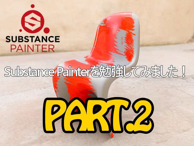 Substance Painterを勉強してみました!Part.2