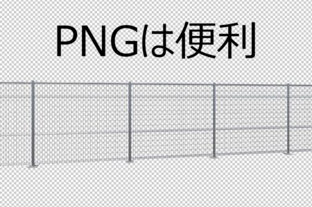 3DS MAX:PNG形式を活用!